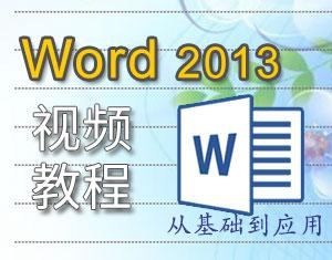 Word2013视频教程