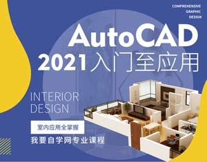 AutoCAD2021入门到应用教程