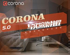 Corona5.0写实渲染教程