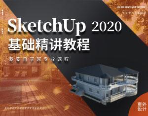 SketchUp2020基础精讲教程