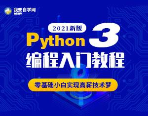 Python编程入门2021新版教程