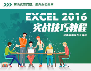 Excel实战技巧教程