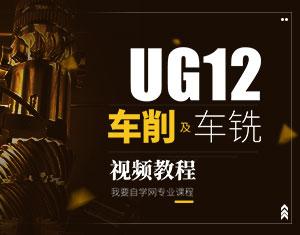 UG12车削及车铣视频教程