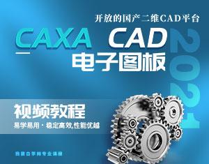 CAXA CAD2021电子图板教程