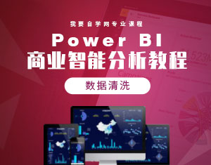 Power BI商业智能分析教程--数据清洗