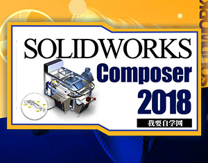 Solidworks Composer2018视频教程