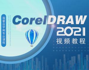 CorelDRAW2021视频教程