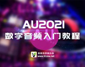 AU2021数字音频入门教程