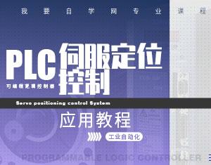 PLC伺服定位控制应用教程
