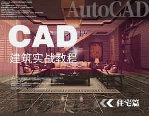 CAD建筑实战教程--住宅篇