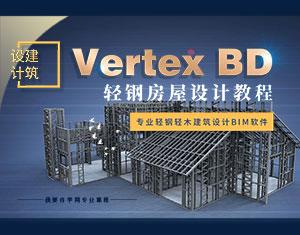 Vertex BD轻钢房屋设计教程