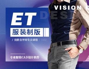 ET服装制版教程