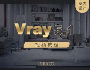 VRay5.1视频教程