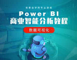 Power BI商业智能分析教程--数据可视化