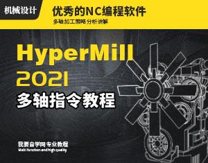 HyperMILL2021多轴指令教程