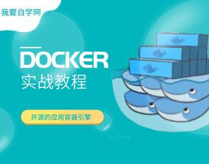 Docker实战教程