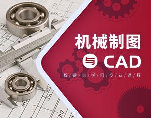 机械制图与CAD视频教程