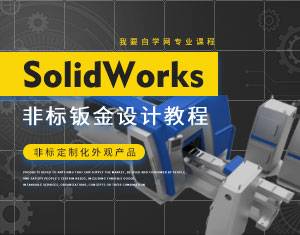 SolidWorks非标钣金设计教程
