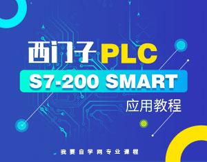 西门子S7-200SmartPLC应用教程