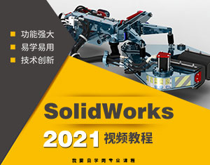 Solidworks2021视频教程